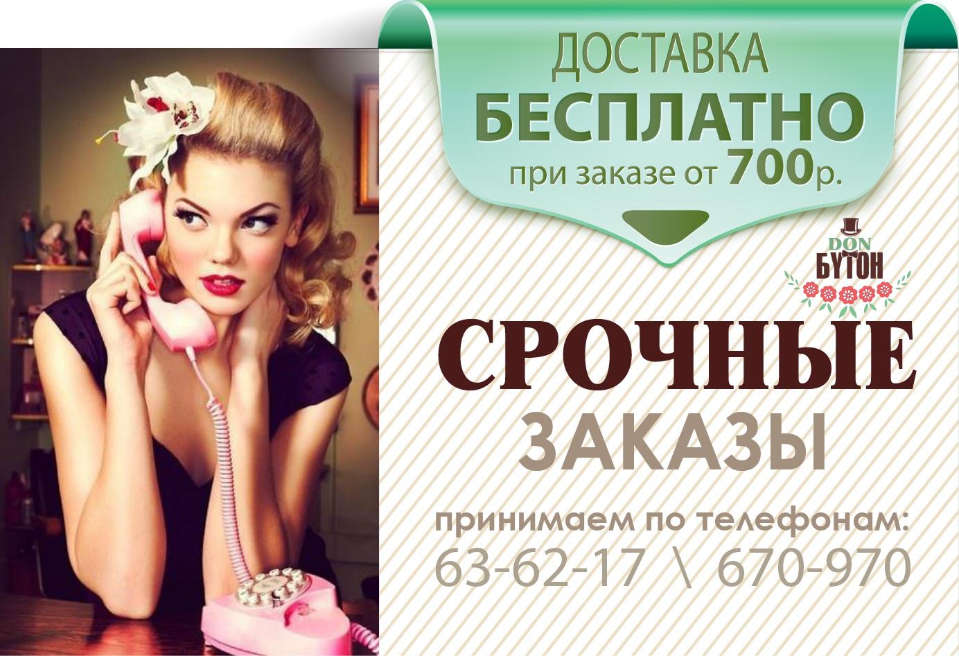 Срочные заказы цветов Петрозаводск - при заказе от 700 рублей доставка бесплатно!